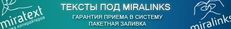 https://miratext.ru/img/promo-materials/468_60_8.jpg